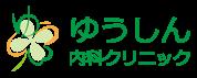 ゆうしん内科|札幌市中央区